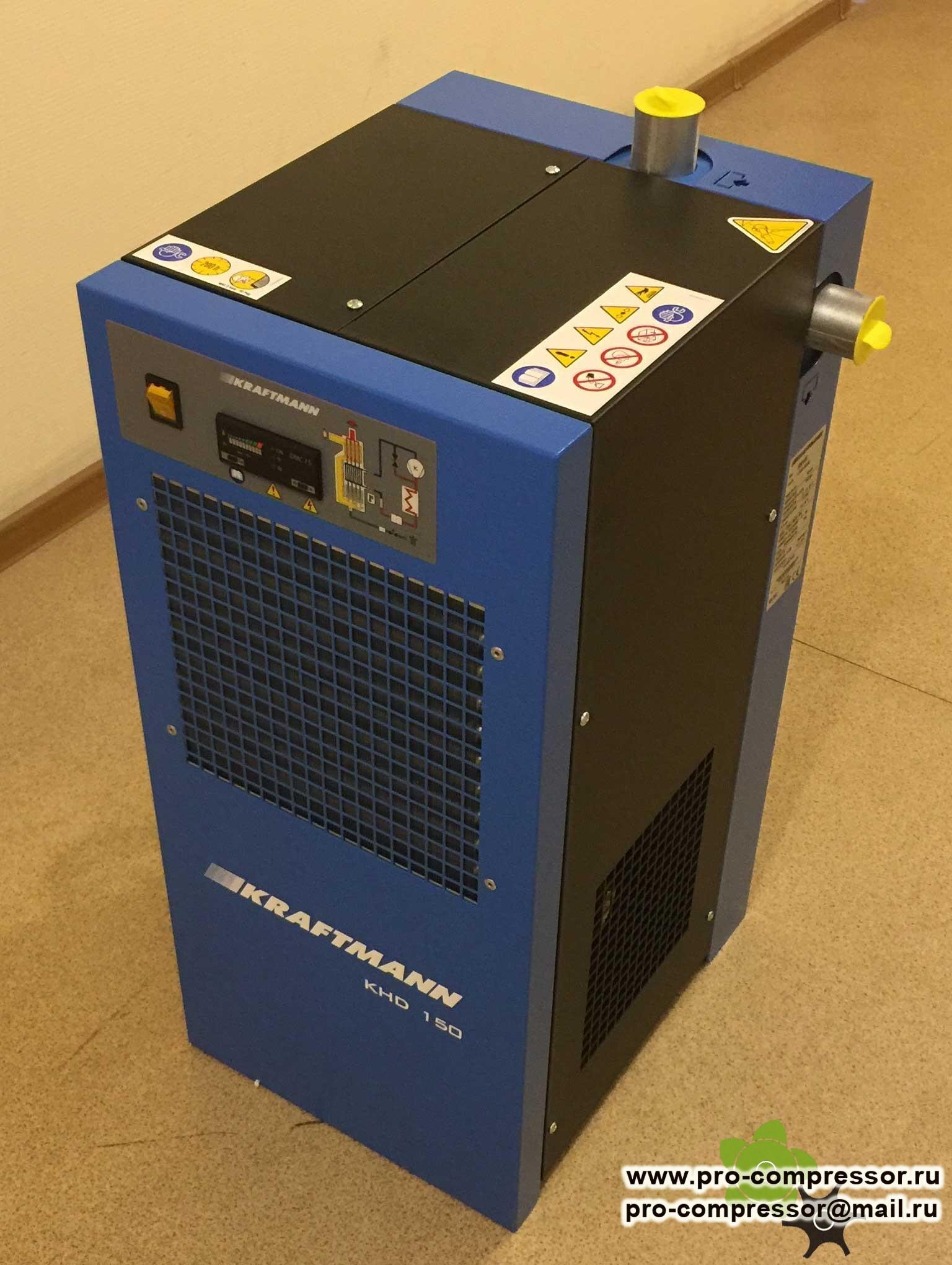 Осушитель рефрижераторный KHD 150