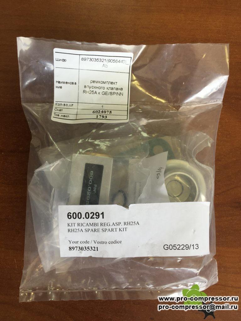 Ремкомплект впускного клапана 9056440, 8973035321