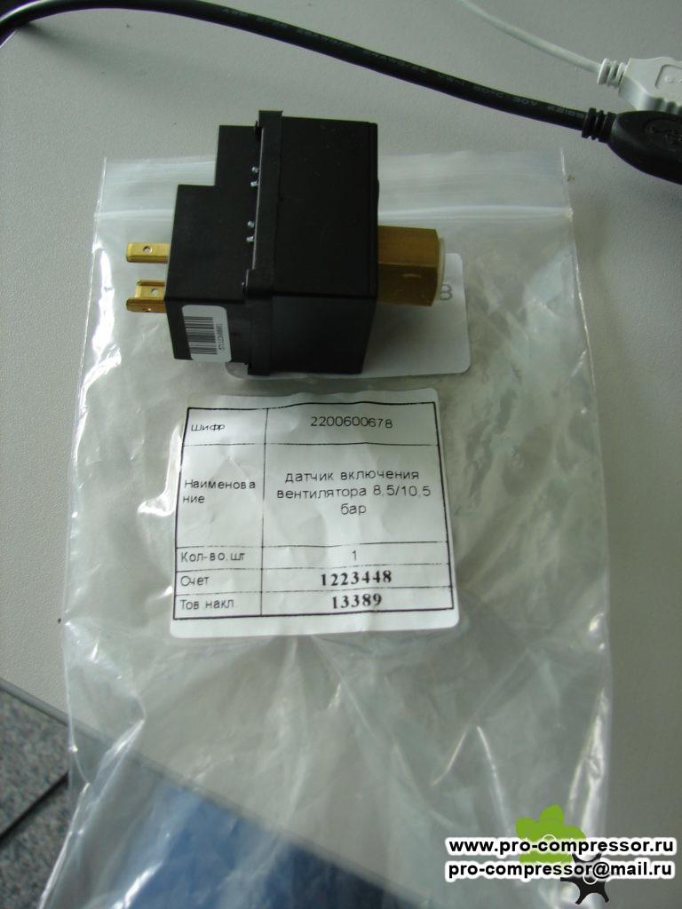 Датчик включения вентилятора Abac 8,5-10,5 бар 2200600678