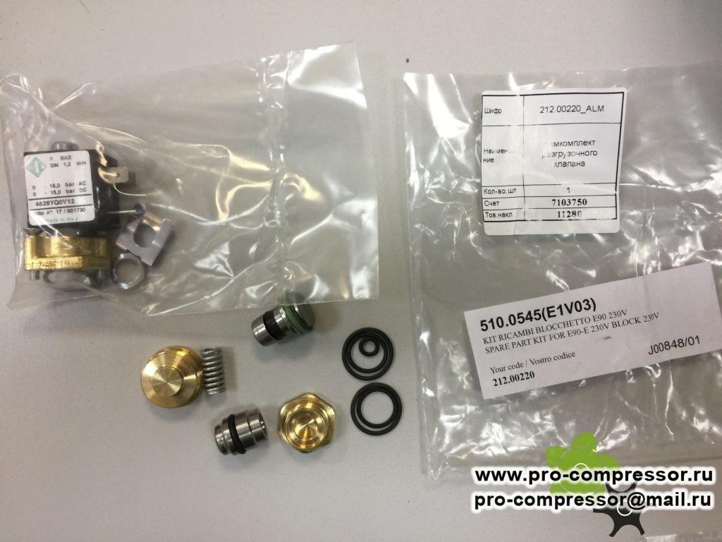 Ремкомплект разгрузочного клапана 212.00220