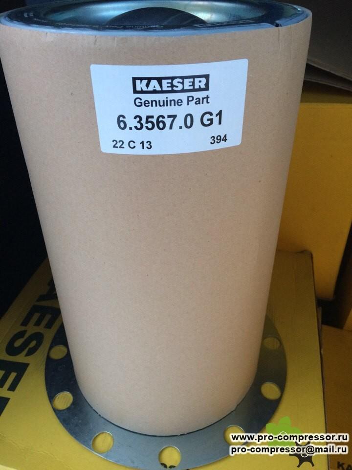Сепаратор KAESER 6.3567.0 G1 (635670).