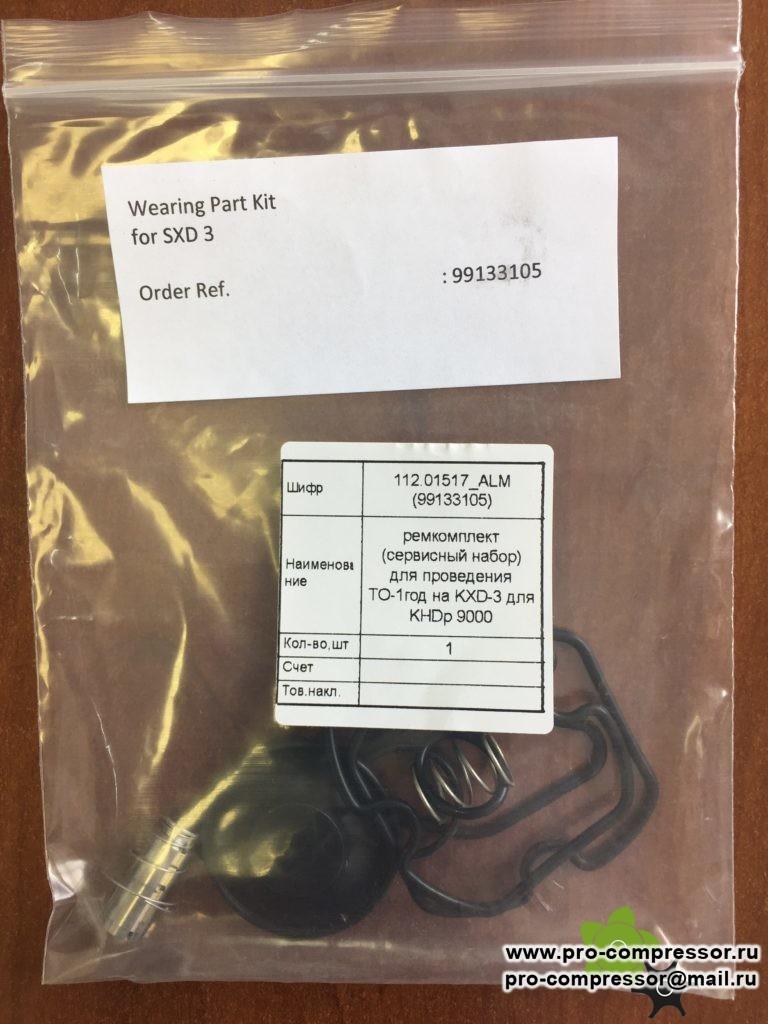 112.01517 (99133105) ремкомплект для KHDp 9000