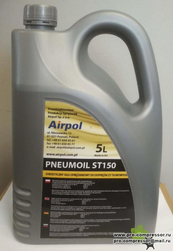 Масло компрессорное Airpol PNEUMOIL ST150