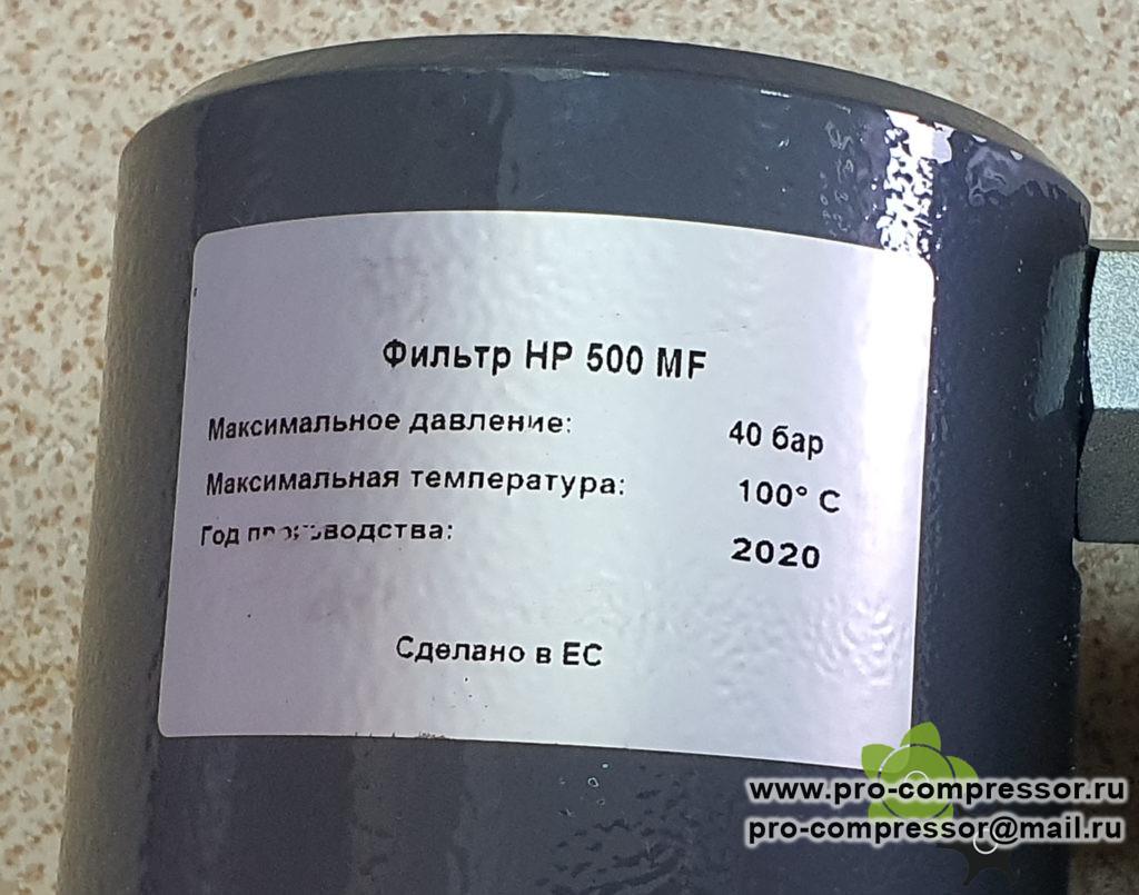 Фильтр сжатого воздуха НР 500 MF