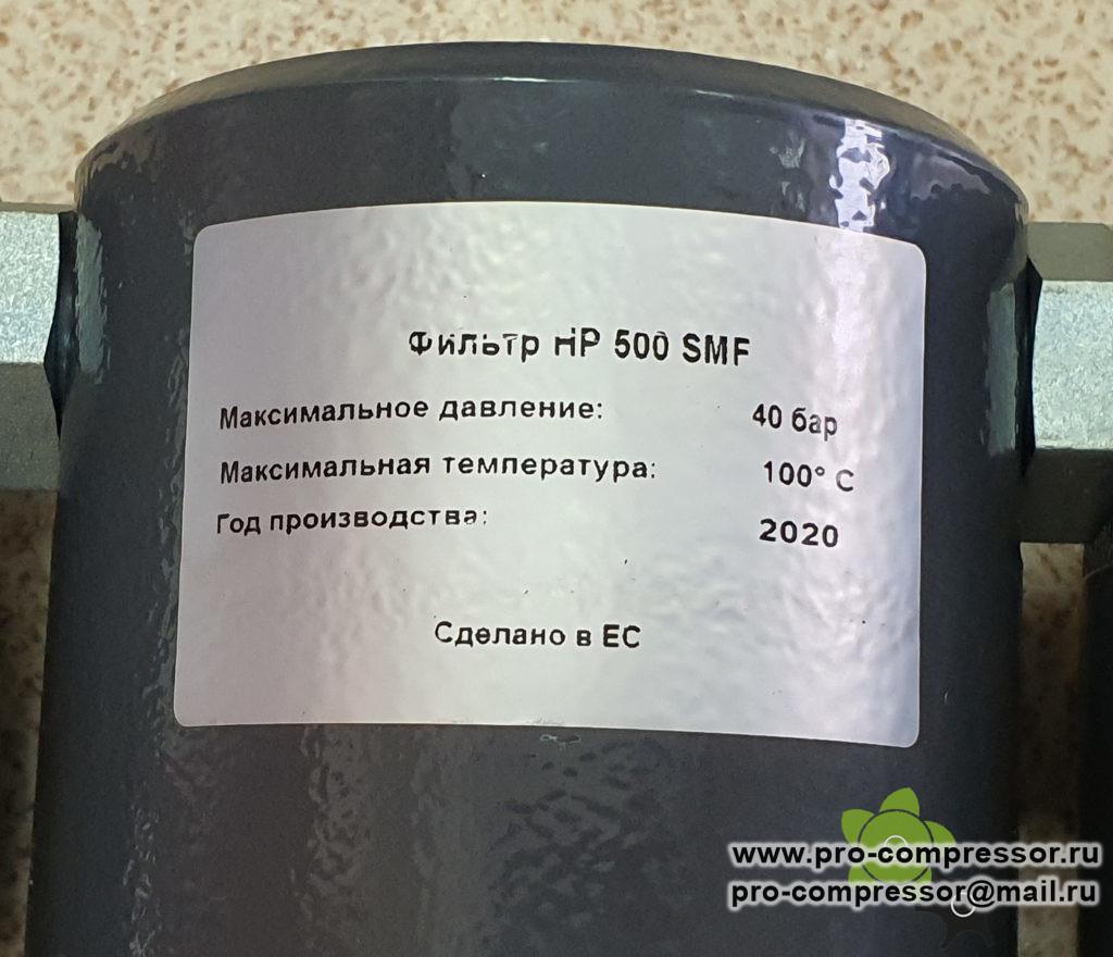 Фильтр сжатого воздуха НР 500 SMF