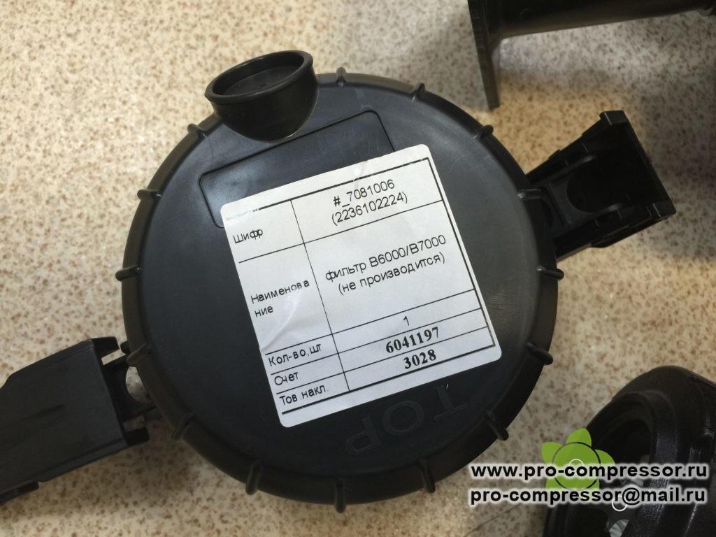 2236102224 7081006 фильтр В7000 пластиковый