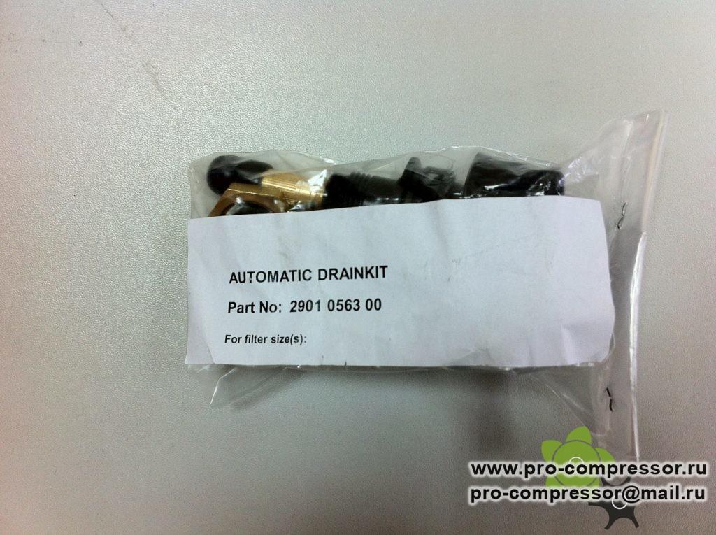 Клапан автоматический дренажный 2901 0563 00 (2901056300)