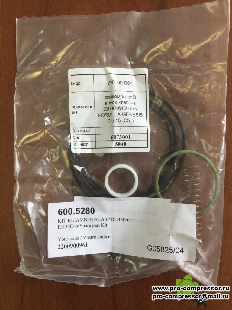 Набор разгрузочного клапана 2200900961