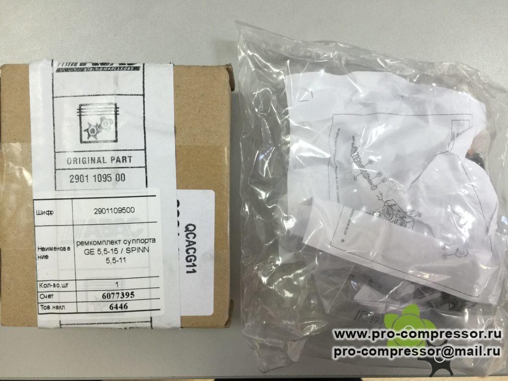 Ремкомплект суппорта GE 5.5-15 2901109500, 2200599820