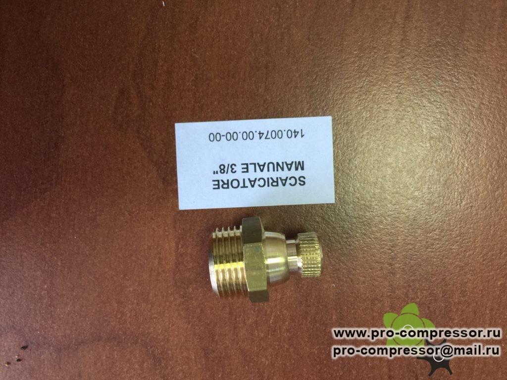 Ручной конденсатоотводчик OMI 140.0074.00