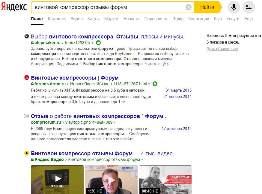 Отзывы о винтовых компрессорах на Яндексе