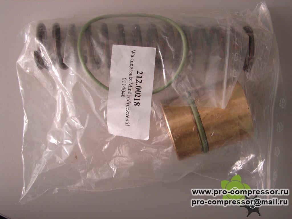 Ремкомплект клапана минимального давления 212.00218_ALM