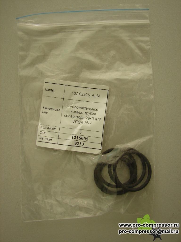 Уплотнительное кольцо трубки сепаратора 29x3 167.02926_ALM