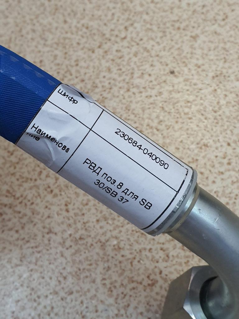 Шланг компрессора Comaro 230684-040090 РВД поз.8 для SB 30, 37