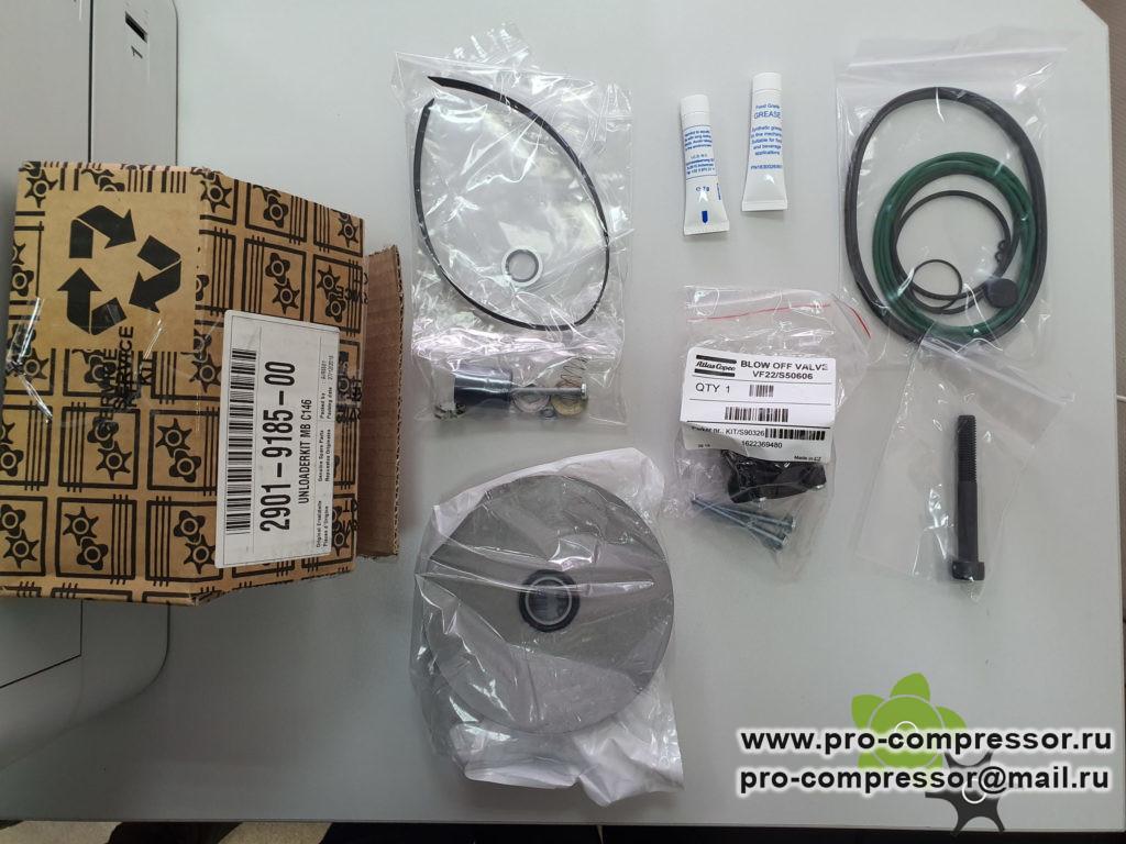 2901918500 (2901 9185 00) ремкомплект разгрузочного клапана