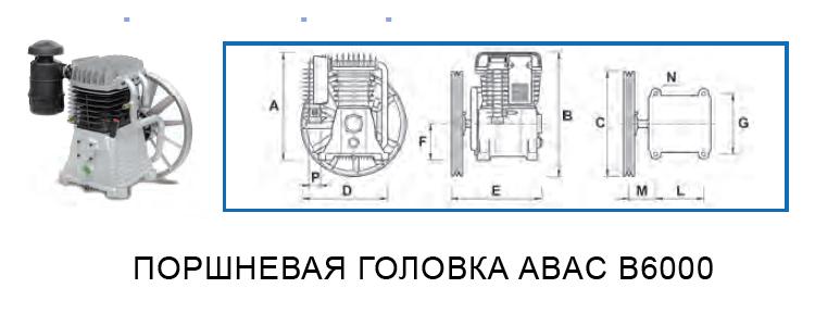 Размеры головки Abac B6000